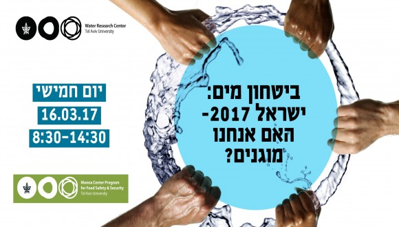 Water Conference 2017